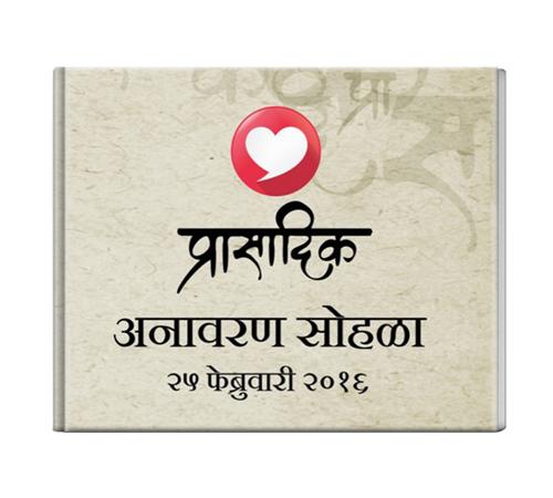 Sample of Prasadik Launch- Event Album created with eAlbum