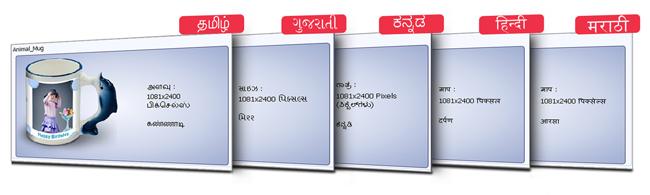 Gift Xpress available in multi linguals like English, Hindi, Marathi, Gujarati, Kannada & many more